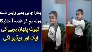 Cute Pathan Kids Funny Talk With Teacher | Part 2