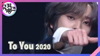 To You 2020