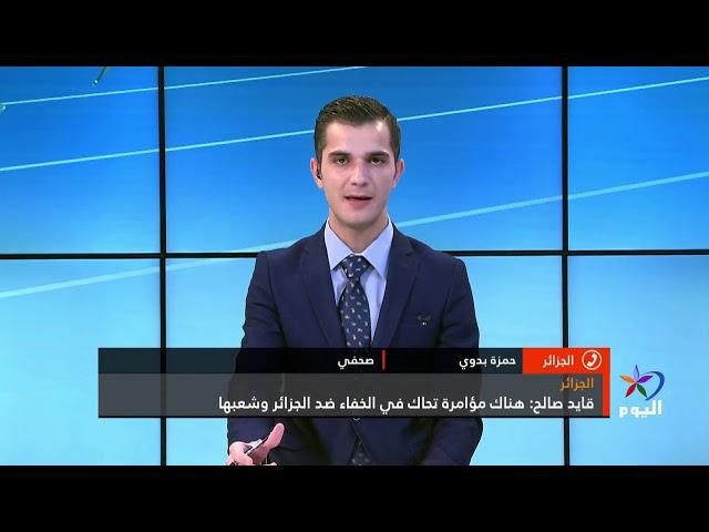 قايد صالح: هناك مؤامرة تحاك في الخفاء ضد الجزائر وشعبها