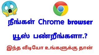 Chrome browser Tricks and Tips| hidden settings| 1techtamil