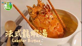 大大廚房   法式龍蝦湯