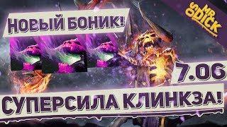 СУПЕРСИЛА КЛИНКЗА В ПАТЧЕ 7.06 CLINKZ DOTA 2