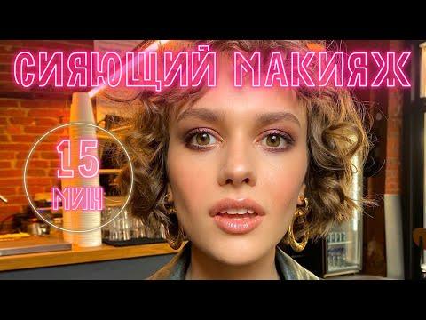 МАКИЯЖ НА ВЕСНУ ЗА 15 МИНУТ L Burgundy Smokey Eyes Makeup