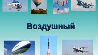 Воздушный транспорт.Самолеты.Телеэнцеклопедия