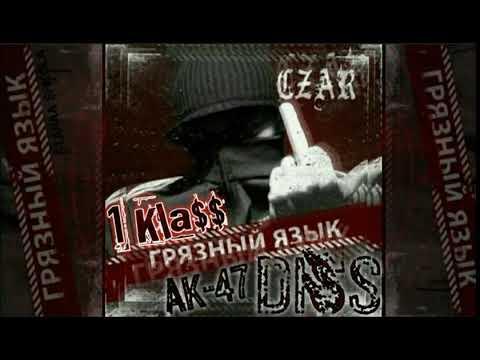 16+  Дисс на Ак-47 1 Klass