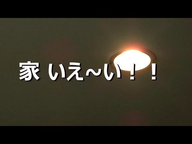 【HD】ProduceD With Panasonic ダウンライトスピーカー♪ リビング採用