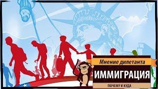 Мнение дилетанта: Иммиграция. Почему и куда