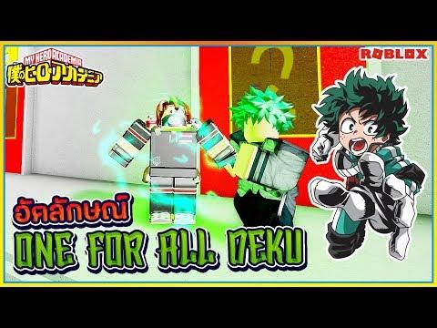 🔸SIN🔹ROBLOX 🔥 Boku No  4 อัตลักษณ์ One For All เดกุ LV 5000 โหดที่สุดในเกม ᴴᴰ