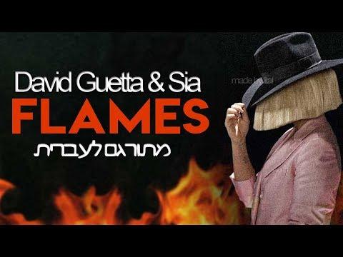 David Guetta & Sia - Flames  מתורגם לעברית