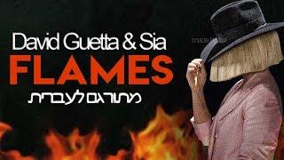 Baixar David Guetta & Sia - Flames | מתורגם לעברית