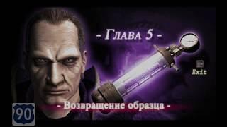 Resident evil 4 Інші шляхи Глава 5 Повернення зразка