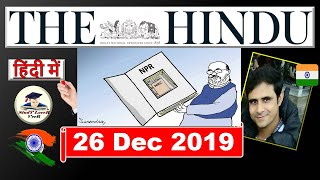 26 December 2019 - The Hindu Editorial Discussion & News Paper Analysis in Hindi, UK, USA