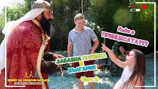 Къде е ПРИНЦЕСАТА??? 👸🏼😍 Забавна почивка в България ЧАСТ 2 Живот със Синдром на Даун
