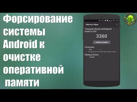 Форсирование системы Android к очистке оперативной памяти