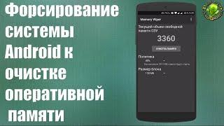 Форсирование системы Android к очистке о...