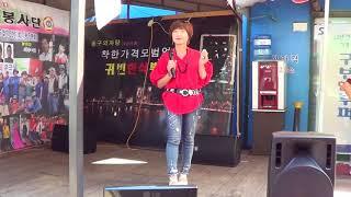 가수 진희 사랑의밧줄 원곡 김용임 국가유공자 무료급식소…