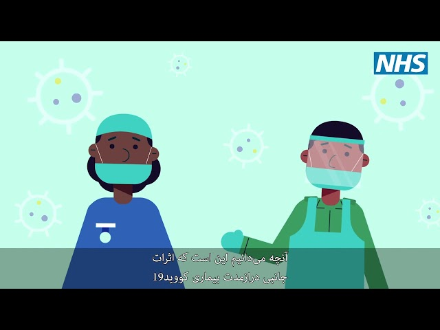 2021 04 09 Vaccine Disinfo SideEffects Farsi