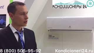 Кондиционеры24. Кондиционеры Electrolux. Обзор новинок на выставке Мир Климат 2018