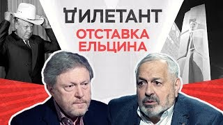 20 лет после Ельцина / Григорий Явлинский // Дилетант