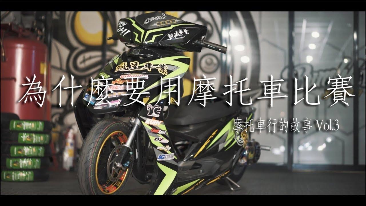 為什麼要用摩托車比賽? - 摩托車行的故事Vol.3 ft.冠呈車業 - YouTube
