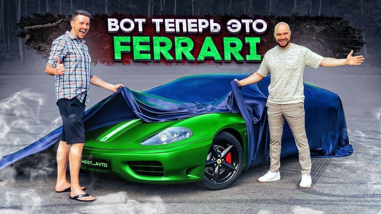 Жекич Дубровский в шоке! / Что стало с Ferrari синдиката?