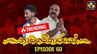 Nadagamkarayo Episode 60   ''නාඩගම්කාරයෝ''    09th April 2021