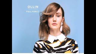 Full Force комбинированная линия по уходу за кожей головы и волосами