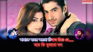 Tor Ek Kothaye Karaoke | বেশ করেছি প্রেম করেছি | Jeet | Koel | Arijit Singh | Jeet Gannguli