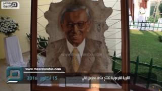 مصر العربية | القرية ا لفرعونية تفتتح متحف بطرس غالي