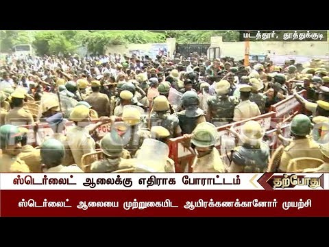 Protest against Sterlite Plant intensifies | #Sterlite #SterliteProtest