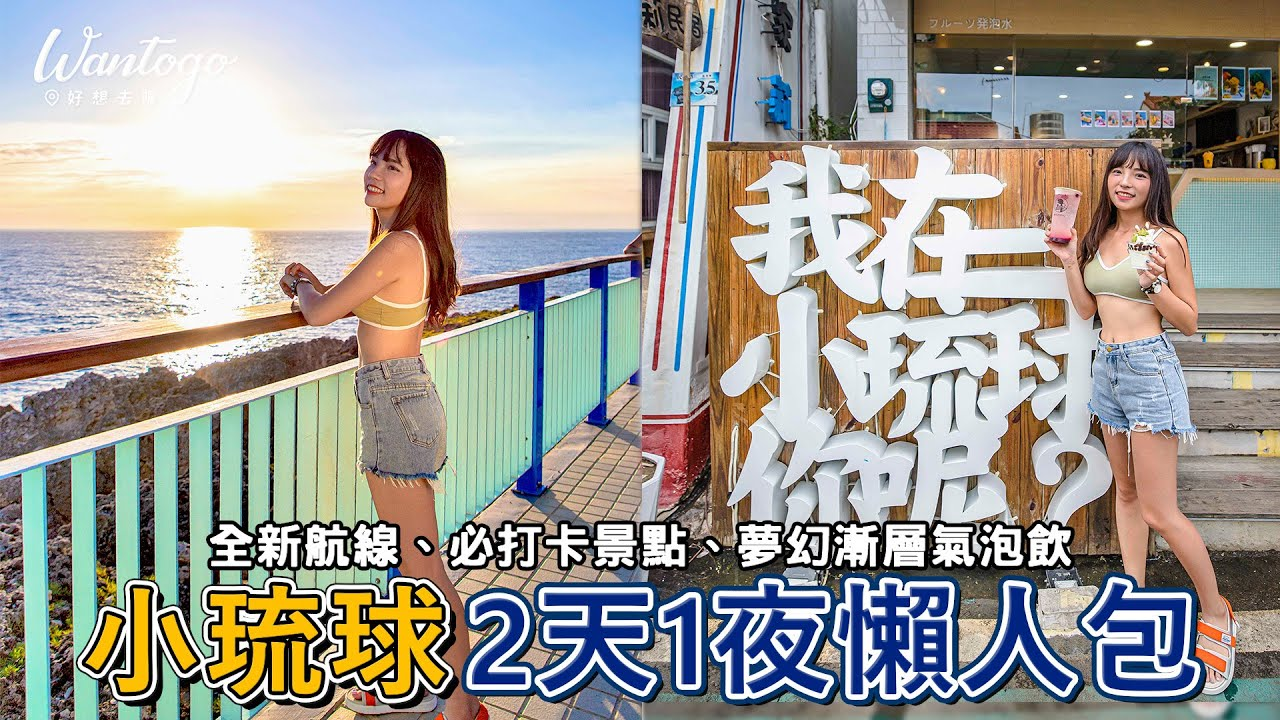 📍好想去小琉球 飲料店居然是打卡點?!下大暴雨不能浮潛,卻意外發現超好吃美食😋 全新航線超舒適!