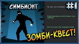 Зомби-Квест на Выживание! [Симбионт] #1