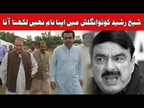 PML-N Talal Chaudhry Grills Sheikh Rasheed In Media Talk - 24 News HD