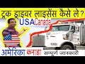 How to Get Truck Driving Licence in USA - Hindi