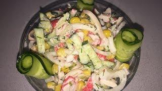 Салат с кальмарами и крабовыми палочками!!! Совместное видео с каналом EVA Geniya.