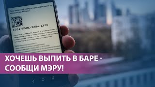 В ночные заведения Москвы теперь только по QR коду