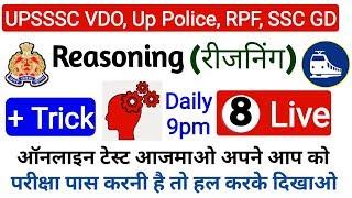 🔴  Reasoning ( रीजनिंग ) ऑनलाइन टेस्ट 8 || UPSSSC VDO, UP POLICE, RPF, SSC GD ||
