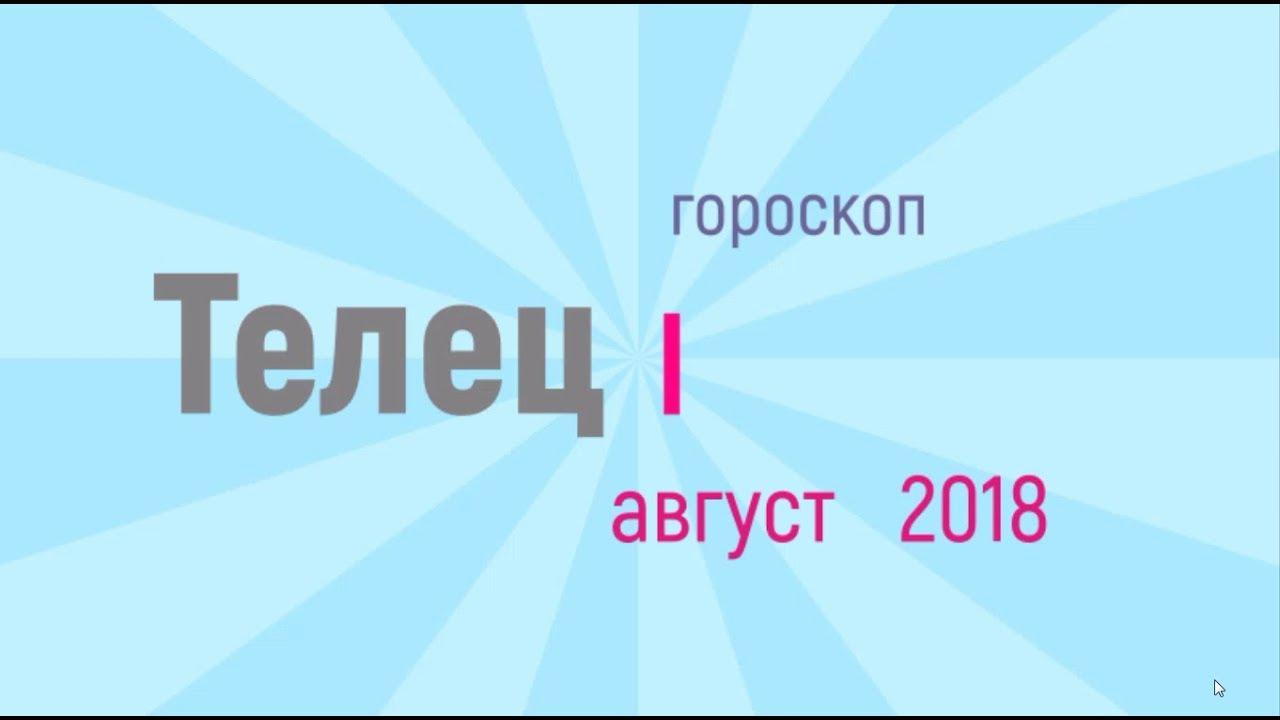 ГОРОСКОП ТЕЛЕЦ на август 2018 + календарь Гороскоп для Знаков Зодиака
