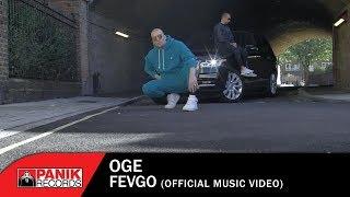 Oge    Fevgo  Official Music Video @ www.OfficialVideos.Net