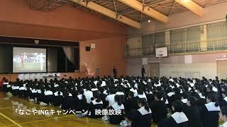 「なごやING(いじめのない学校づくり)キャンペーン」名古屋市立植田中学校を佐藤寿人選手がサプライズ訪問