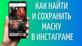 как искать Маски в Инстаграме  Как включить маску в Instagram