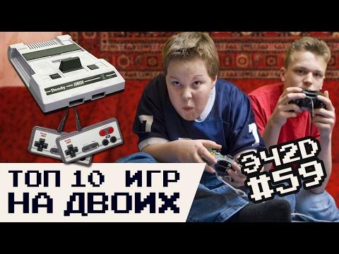 ТОП 10 кооперативных игр - ЭЧ2D #59 (Dendy, NES, Famicom)