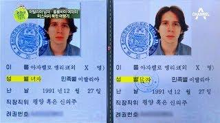 북한의 입국심사는?! 이탈리아 男 & 콜롬비아 女의 흥미진진 북한 여행기!
