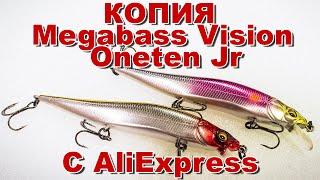 Копия Megabass Vision Oneten Jr от BearKing рыбалка Отличный минноу на окуня и щуку с AliExpress
