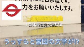 【うっすら見える営団マーク】有楽町線新木場駅にて thumbnail