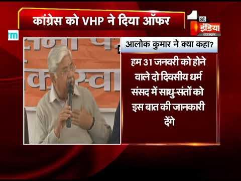कांग्रेस को VHP ने दिया समर्थन का ऑफर