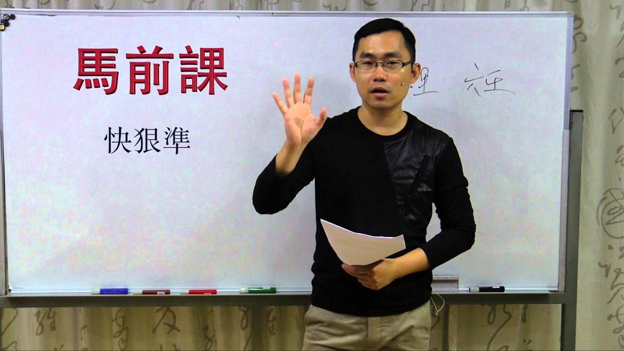 潘樂德「快準狠的占卜術:小六壬馬前課」 - YouTube