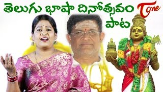 Telugu Bhasha Dinotsavam 2016 Special Song | by Singer Bhudevi | #TeluguLanguageDay
