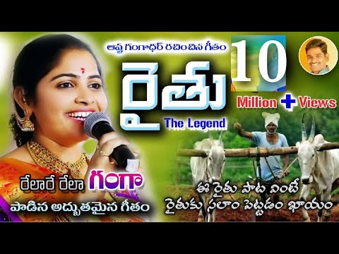 రైతు-The Legend ll Song by Asta Gangadhar ll Ganga Rela Re Rela Song