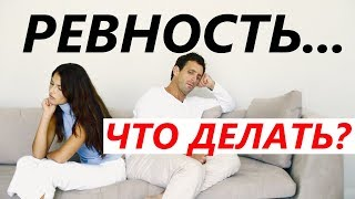 видео Эффективные способы избавиться от ревности